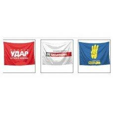 Агитационные флаги.