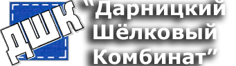 Дарницкий шёлковый комбинат им. Яськова.